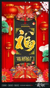 2019猪年新春宣传海报 PSD