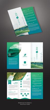 创意清新能源品牌宣传折页