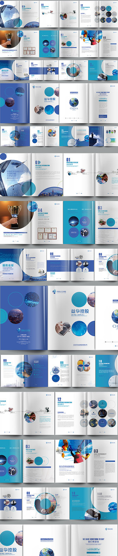创意宣传册画册设计
