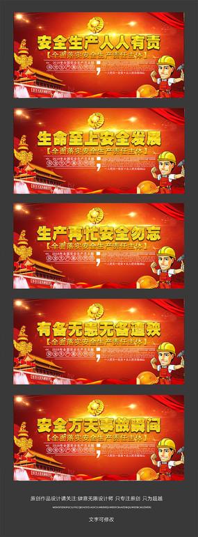 大红的安全生产宣传展板