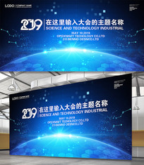 大气蓝色科技互联网会议背景板