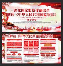 大气中华人民共和国监察法展板