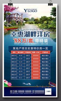 房地产湖畔洋房特价房海报