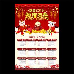 福猪贺春2019年日历表吊历