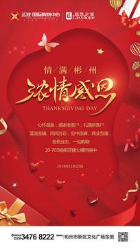 感恩节节日海报设计