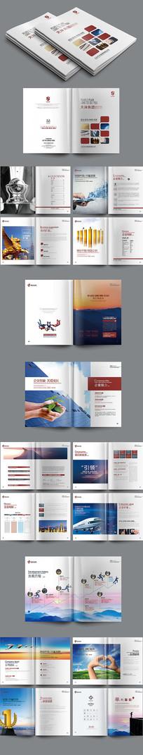 高端集团画册设计