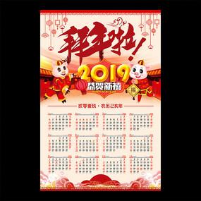 恭贺新禧2019年日历表吊历