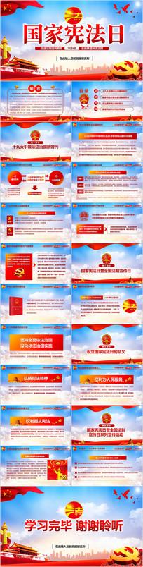 国家宪法日学习宪法PPT