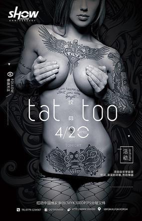黑白夜店纹身活动海报