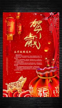 红色2019猪年春节放假通知