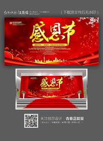 红色大气感恩节宣传海报
