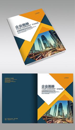 黄色蓝色房地产画册封面设计