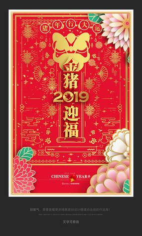 简洁高端2019猪年春节海报