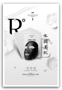 簡約化妝品面膜海報
