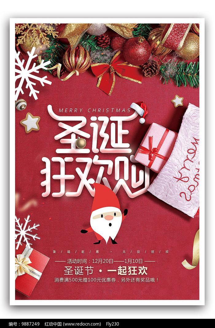 简约圣诞节海报模板图片