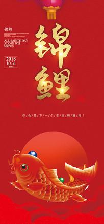 锦鲤手机海报设计
