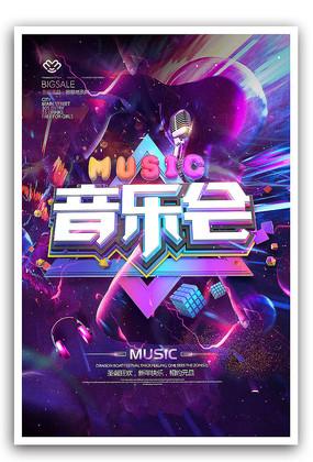 跨年音乐会海报模板 PSD