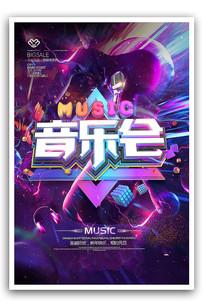 跨年音乐会海报模板