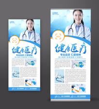 蓝色医疗健康X展架设计