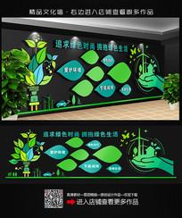 绿色环保文化墙