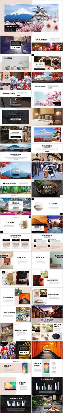 日式风格设计文化宣传PPT