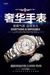 手表促销海报