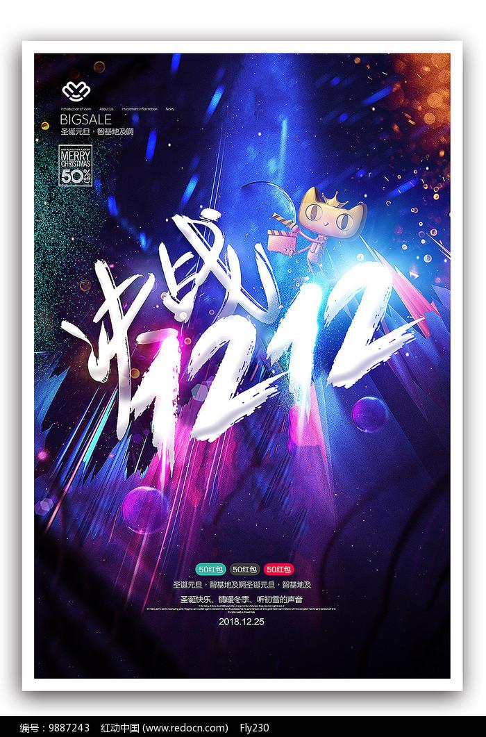 双十二促销海报设计 图片
