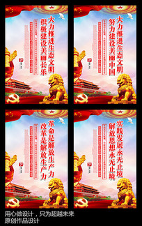 四大红色建设党建宣传展板
