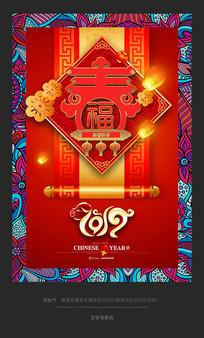 唯美中国风2019猪年海报