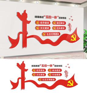 五位一体文化墙设计