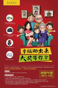幸福晒照片促销活动海报