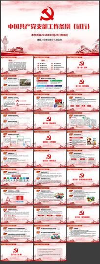 新中国共产党支部工作条例解读 pptx