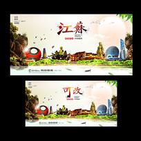 新中式江苏旅游海报