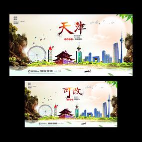 新中式天津旅游海报