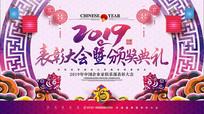 中国风表彰大会展板