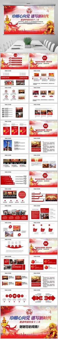 中国妇女十二大会议精神PPT