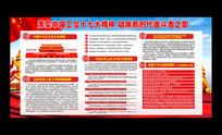 中国工会十七大精神宣传栏板报