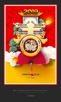 中式春字2019年猪年海报