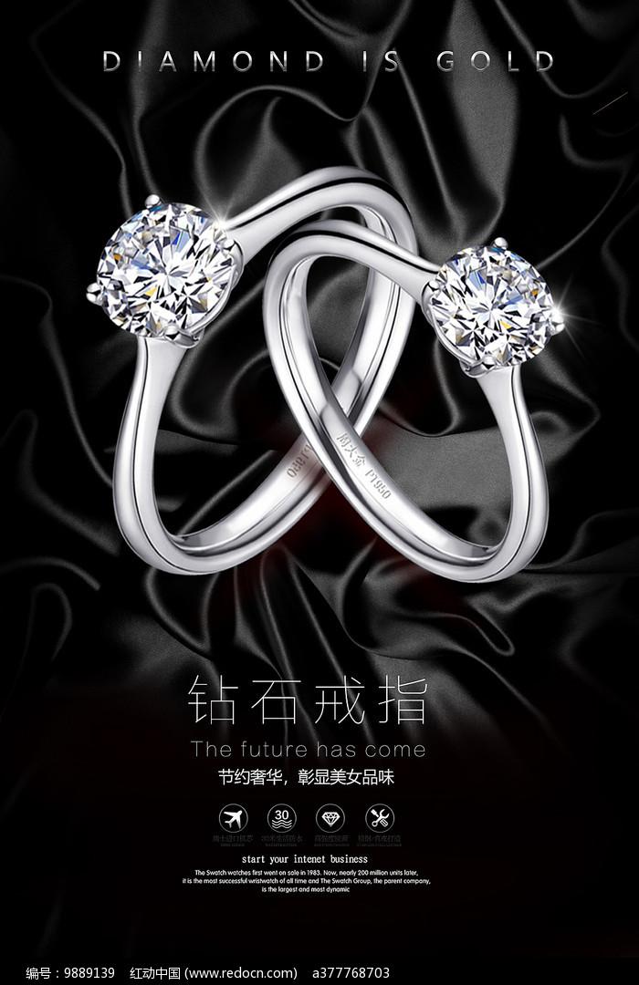 钻石戒指珠宝海报图片