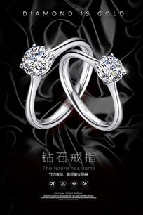 钻石戒指珠宝海报