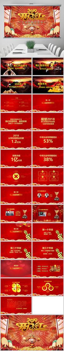 2019开门红颁奖年会ppt
