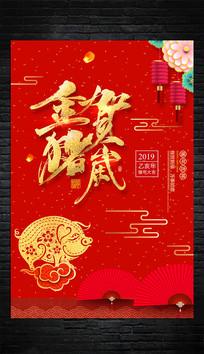 2019年猪年贺岁新年海报