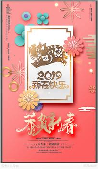 2019新春快乐猪年海报