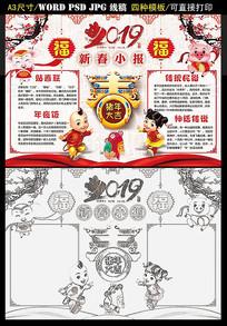 2019猪年春节元旦小报