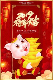 2019猪年大吉宣传海报