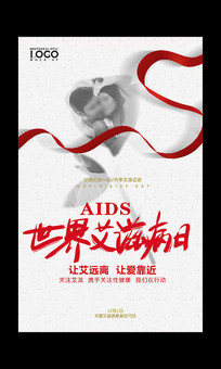 艾滋病日海报