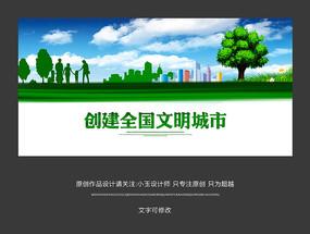 创建全国文明城市宣传海报设计