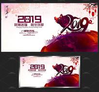 创意2019猪年年会背景板