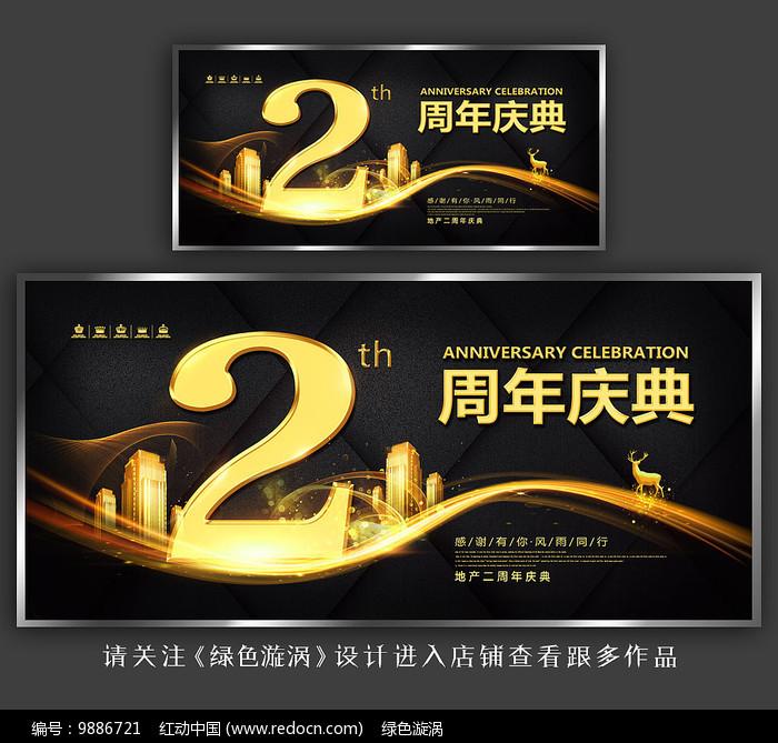 创意房地产2周年庆宣传海报图片