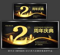 创意房地产2周年庆宣传海报